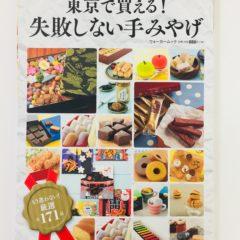 雑誌「東京で買える!失敗しない手みやげ」