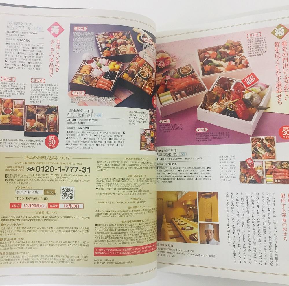家庭画報2018年11月号302ページ303ページ