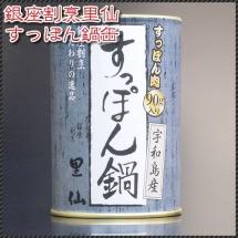 銀座割烹里仙 すっぽん缶の写真